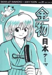 Sarjari 57 - Kanamono (Japani)