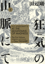 H.P. Lovecraft's At the Mountains of Madness 1
