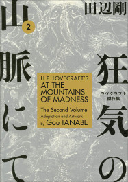 H.P. Lovecraft's At the Mountains of Madness 2