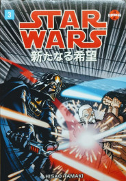 Star Wars Manga - A New Hope 3 (K)