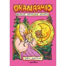 Okanaamio
