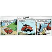 Fingerpori-sarjakuvataulu - Neulansilmä