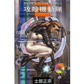 The Ghost in the Shell 2: Man-Machine Interface (K)