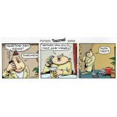 Fingerpori-sarjakuvataulu - Tulit Mieleen