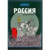 Россия - описание маршрутов