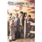 Titaanien sota 17
